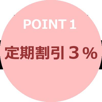 定期割引3%