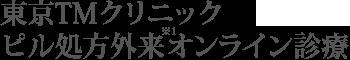 東京TMクリニックピル処方外来オンライン診療